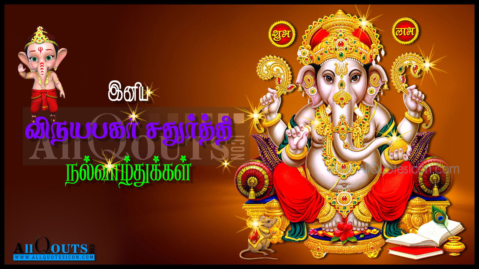 Happy Vinayaka Chavithi Wishes And Pictures With Nice Quotations And
