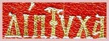 ΣΥΜΠΤΩΣΕΙΣ ΗΜΕΡΟΛΟΓΙΑΚΕΣ ΠΕΡΙ ΤΟΥ ΠΑΣΧΑ ΟΡΘΟΔΟΞΩΝ ΚΑΙ ΔΥΤΙΚΩΝ