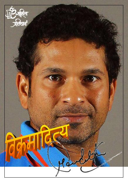 sachin tendulkar in marathi Sachin tendulkar is a one of the greatest indian cricketer he is known as sachin tendulkar he is widely acknowledge as the greatest batsman.