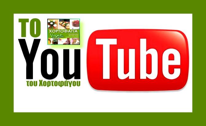 Δες μας στο YouTube