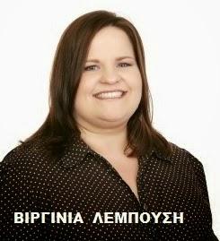 Virginia Lebousis