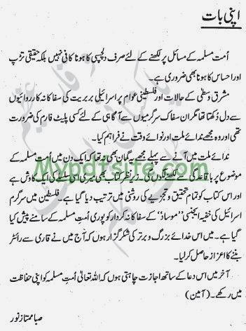 Dehshat gardi essay