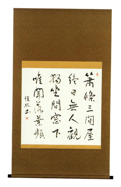 Ryokan Taigu ( 1751 - 1831 )