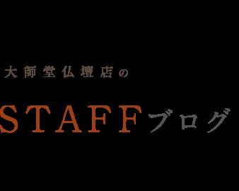 大師堂仏壇店のSTAFFブログ