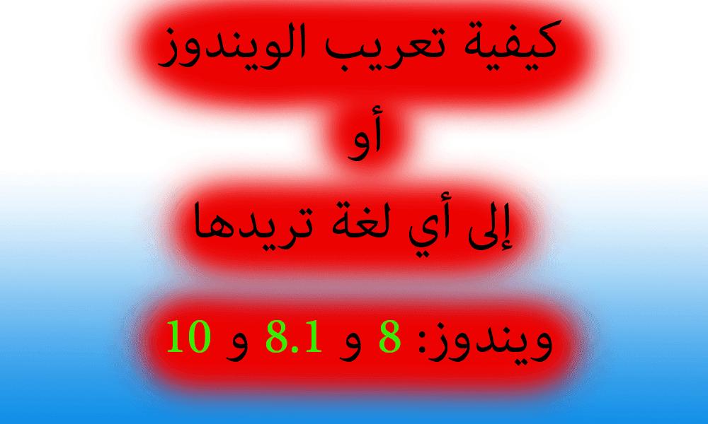 كيفية تعريب الويندوز أو إلى أي لغة تريدها (8 و8.1 و10)