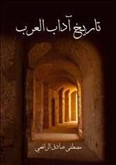كتاب تاريخ آداب العرب - مصطفى صادق الرافعي