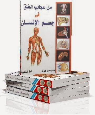 من عجائب الخلق في جسم الإنسان - محمد إسماعيل الجاويش pdf