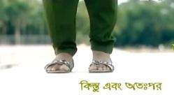 Kintu Ebong Otopor (Eid Ul Adha Drama)