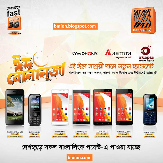 Banglalink-Eid-Bonanza-Symphony-aamra-Okapia-Handset-Offers-great-smartphone-and-internet-handset-at-affordable-prices-compressed