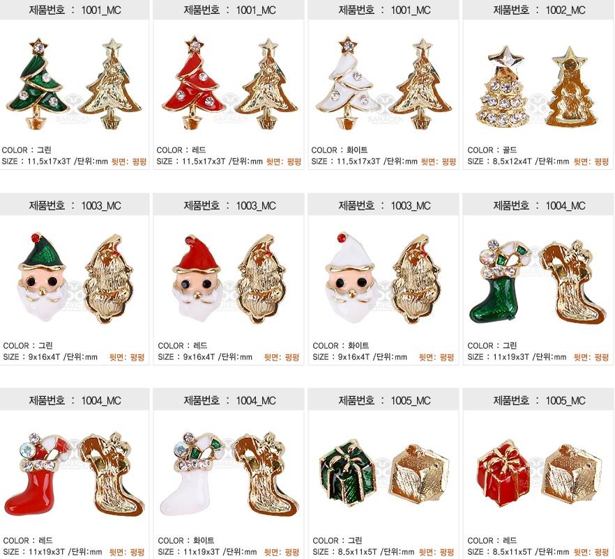 Nail Deco Parts, Nail Art Decorations, Nail Art Christmas Decorations