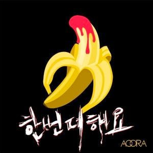 Download Aoora – ONE MORE TIME