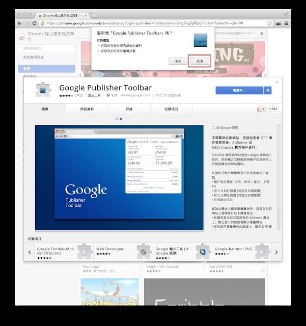 Chrome 線上應用程式商店的 Google Publisher Toolbar 安裝網頁