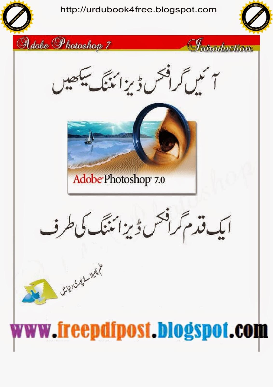 Complete adobe photoshop class in urdu Desi Urdu Hit How to create ...