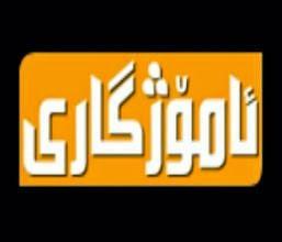 قناة اموزكاري