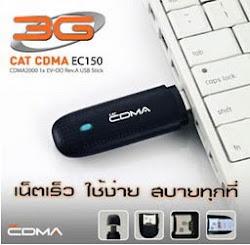ธุรกิจออนไลน์ ตัวใหม่ล่าสุด! จาก CAT CDMA