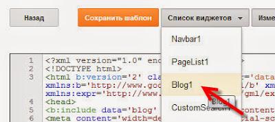выбор виджета Blog1 из списка виджетов шаблона блога на блоггер