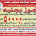 وسط العتمة بارقة أمل:  مبادرة إتجوز بجنيه من جمعية سواعد شباب مصر