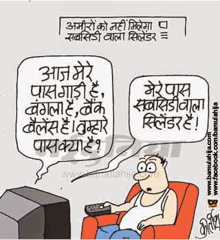 lpg subsidy cartoon, common man cartoon