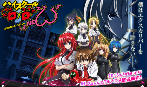 High School DxD BorN Episode 01 bahasa indonesia