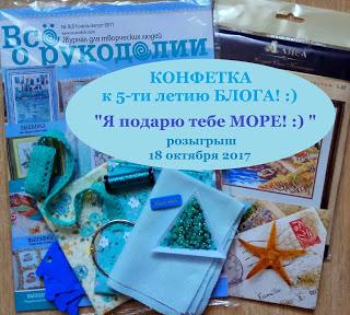 КОНФЕТКА к 5-ти летию блога!!! :)