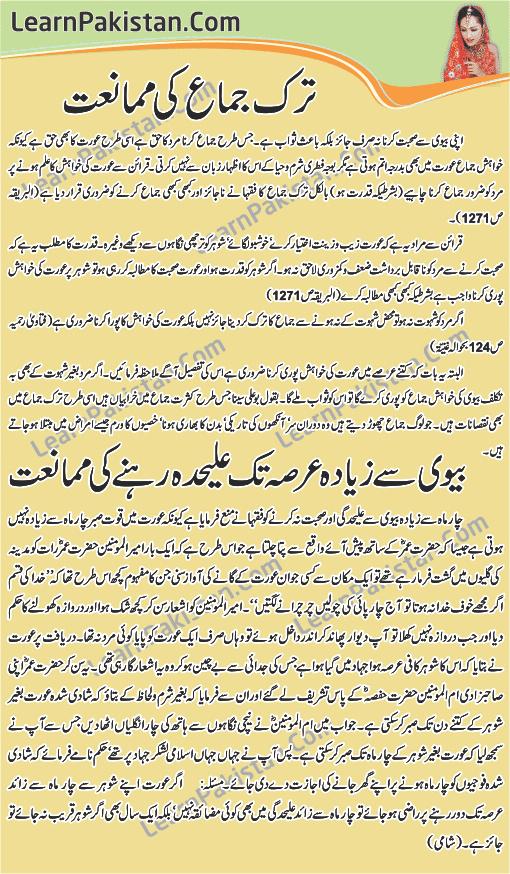 Learn happy marriage tips for men and women in urdu