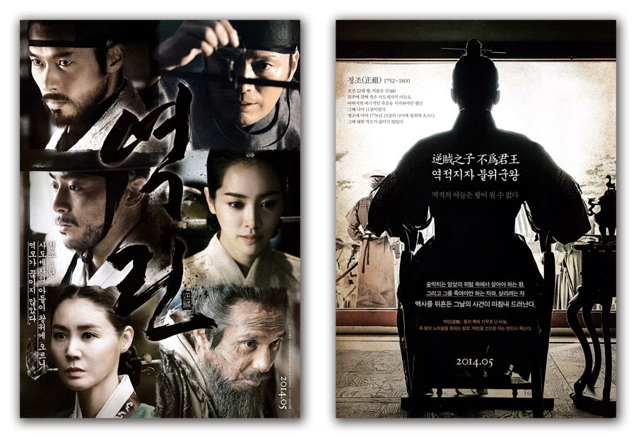 The Fatal Encounter (2014) The+King's+Wrath+Movie+Poster+2014+Hyun+bin,+Jae-young+Jung,+Jung-suk+Cho,+Ji-min+Han,+Eun-chae+Jung,+Jae-hyun+Jo,+Sung-woong+Park-4+900x620