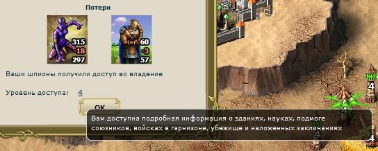 Шпионаж в онлайн игре My lands