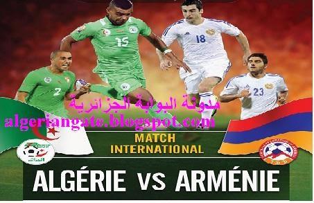 مباراة الجزائر وارمينيا الودية match algeria vs Armenia