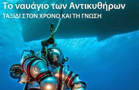 Θεσσαλονίκη: «Ταξίδι στον χρόνο και τη γνώση: Το ναυάγιο των Αντικυθήρων