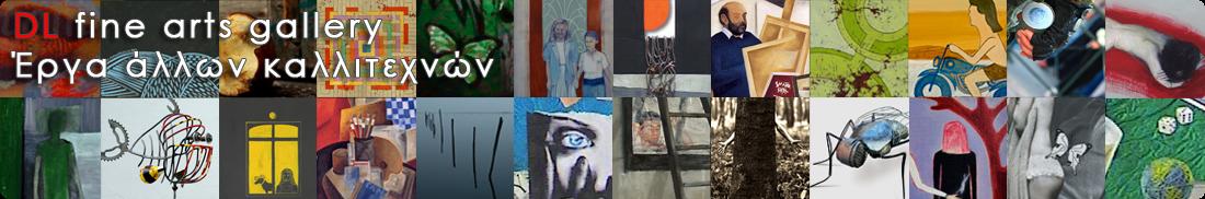 DL fine arts gallery - Έργα άλλων καλλιτεχνών