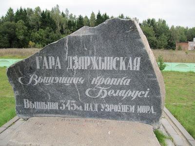 IMG 4625 - Пакатушка: Стоўбцы-Івянец-Ракаў-Дзяржынск (Альпійская)