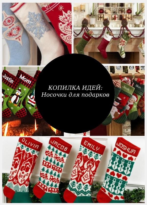 Как по-английски будет носок для подарков