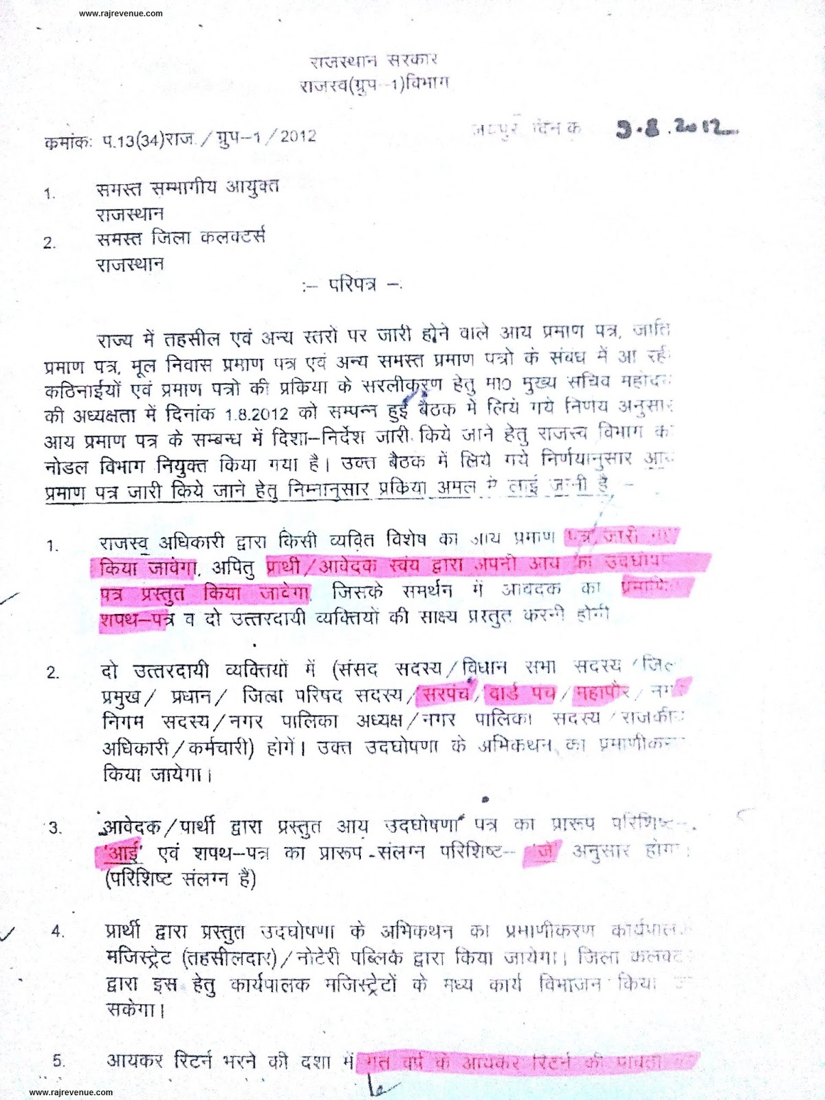 Rajasthan revenue department acts rules circulars and rajasthan revenue department acts rules circulars and notifications paripatra or circular no p 1334 rajgroup 12012 date 09082012 by rajasthan yelopaper Image collections