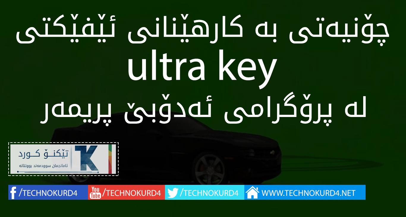 چۆنیەتی بە کارهێنانی ئێفێکتی  ultra key لە پرۆگرامی ئەدۆبێ پریمەر