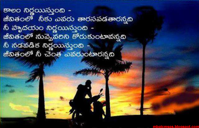 Telugu Love Messages
