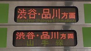 山手線 渋谷・品川行き