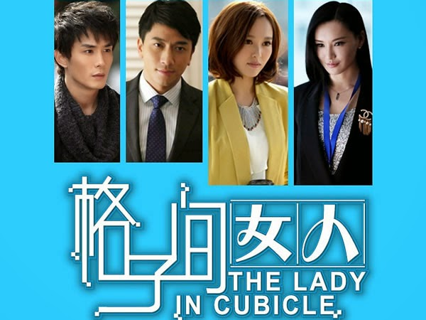 格子間女人 The Lady in Cubicle
