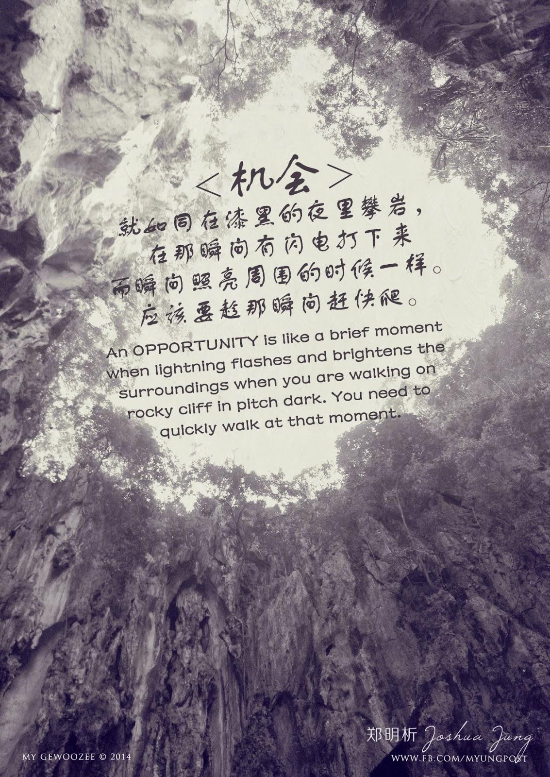 郑明析,摄理,月明洞,机会,闪电,Joshua Jung, Providence, Wolmyeong Dong, opportunity, lightning