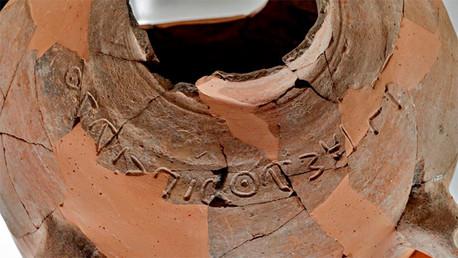 Inscripción con referencias bíblicas en una tinaja de 3.000 años