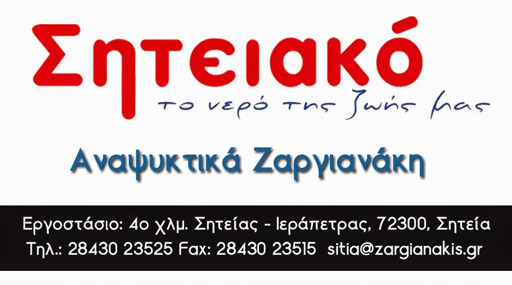 ΣΗΤΕΙΑΚΟ ΝΕΡΟ