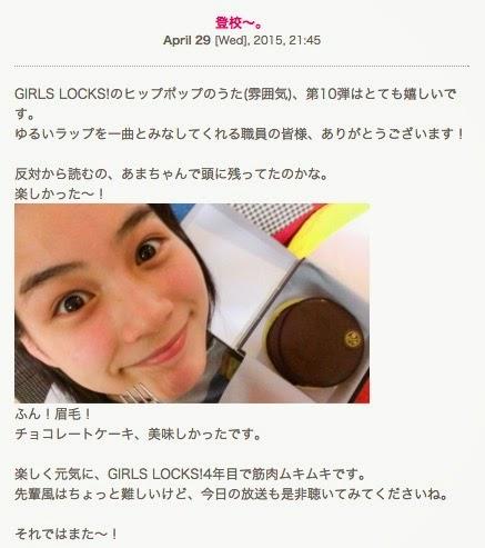 能年玲奈ブログ0429記事