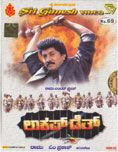 Lockup Death 1994 Kannada Movie Watch Online