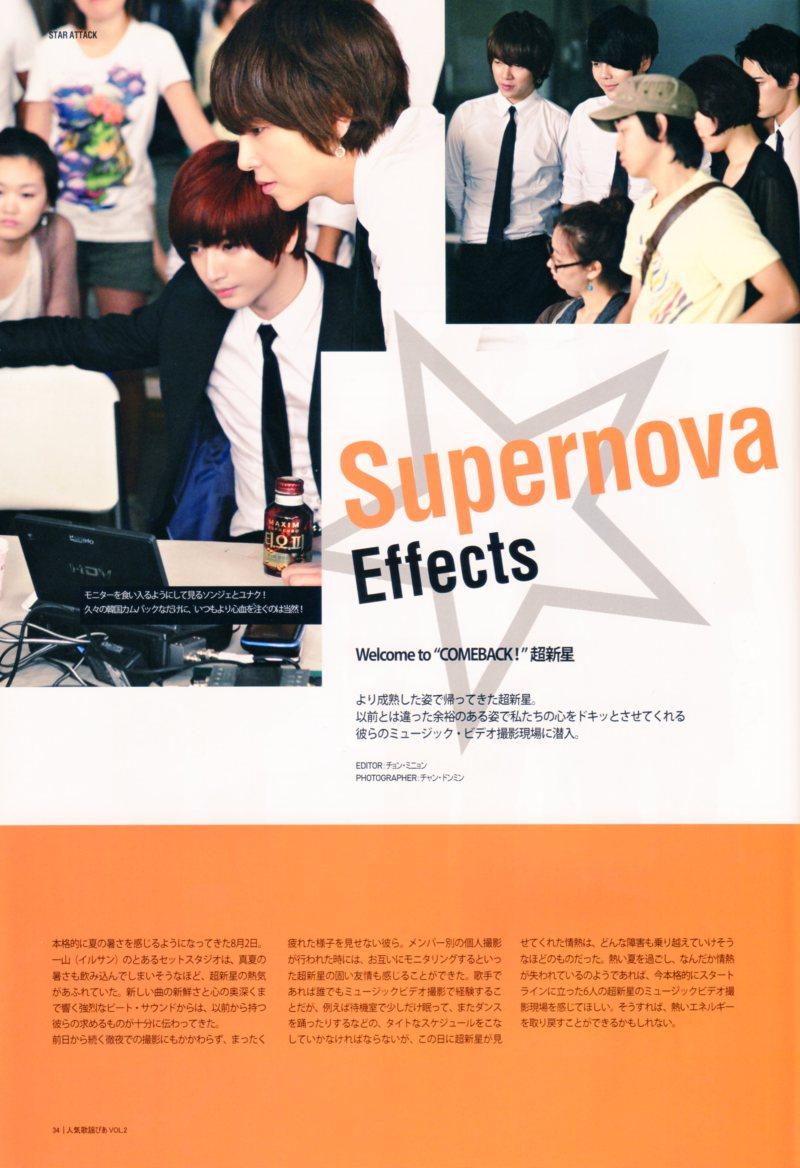 Supernova (초신성) O0800116810836873058