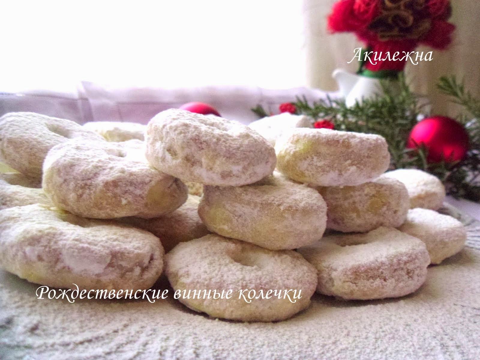 Колечки винные «Вирджин»