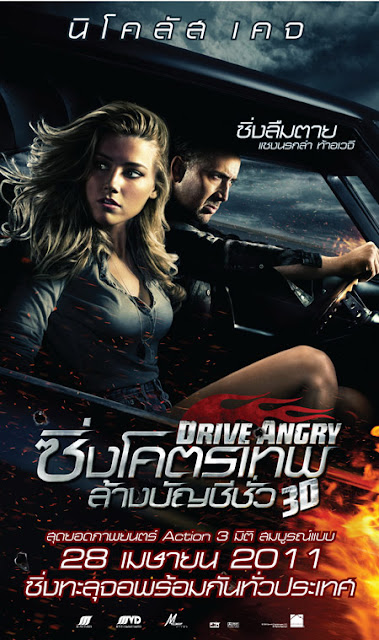 Drive Angry (2011) ซิ่งโคตรเทพล้างบัญชีชั่ว