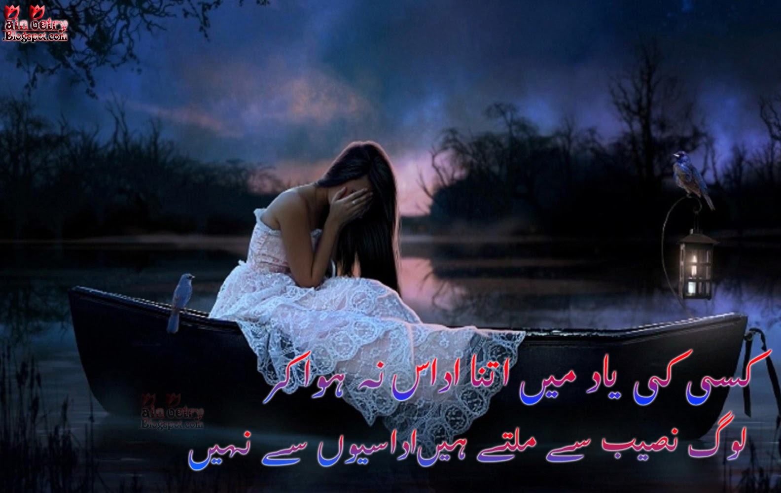 Sad-Girl-Wallpaper-In-Love-Poetry-Kisi-Ki-Yaad-Mein-Itna-Udaas-Naan-Hua-Ker-Loog-Naseeb-Sy-Milty-Hein_Udassioon-Sy-Nahian-Image-HD-Wide