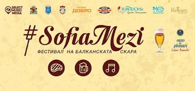SofiaMezi фестивал на балканската скара