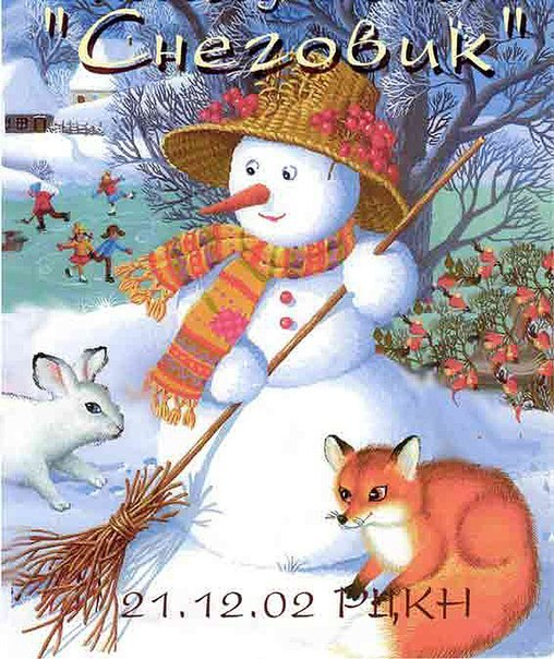 Сказка Снеговик Ганса Христиана Андерсена