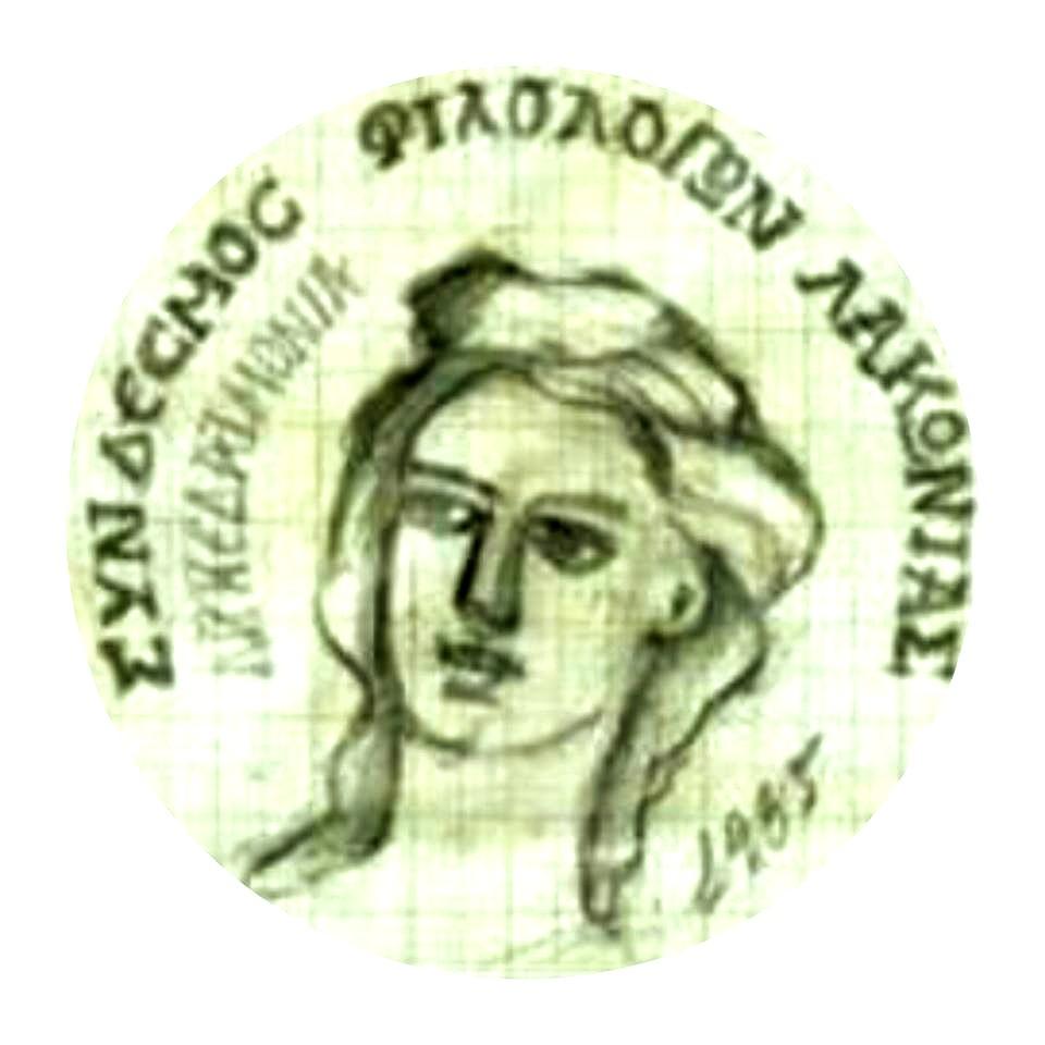 Σύνδεσμος Φιλολόγων Λακωνίας