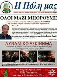 http://www.anagenn.blogspot.gr/2013/12/5-2013.html